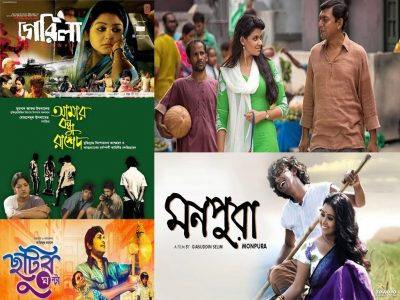 Top-10 Bangladeshi Movies