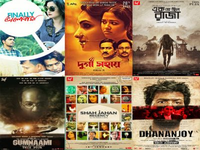 Top 10 Bengali Movies of Anirban Bhattacharya