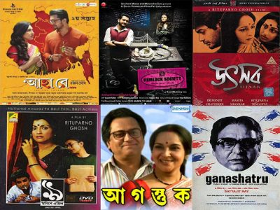 Top 10 Bengali Movies of Dipankar De