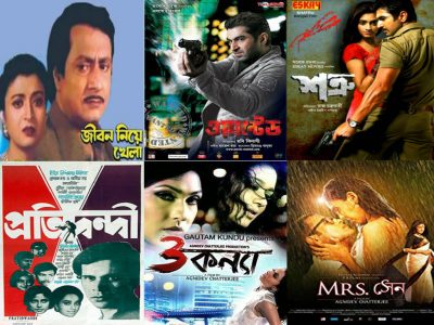 Top 10 Bengali Movies of Biplab Chatterjee