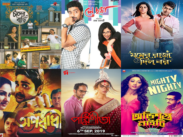 Top 10 Bengali Movies of Laboni Sarkar