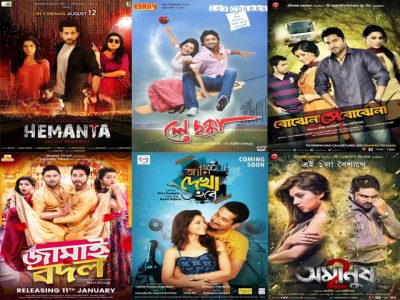 Top 10 Bengali Movies of Payel Sarkar